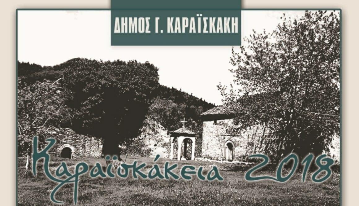 Karaiskakia 2018