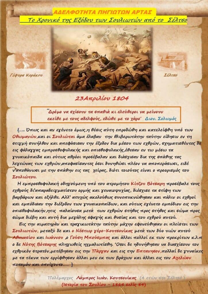 Ανακοίνωση της Αδελφότητας Πηγιωτών Άρτας για την Εκδήλωση Μνήμης για τη θυσία των Σουλιωτών στο Σέλτσο