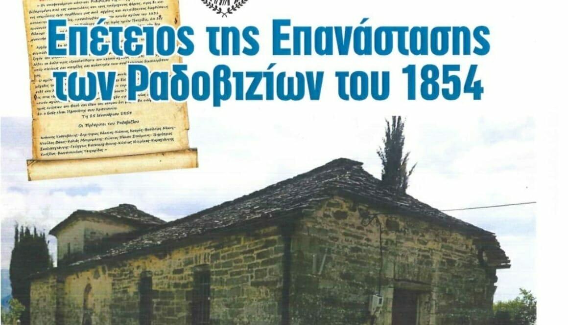 ΜΕΓΑΛΟΧΑΡΗ 15-01-2020_half τελική αφίσα